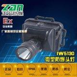 IW5160微型多功能防爆头灯