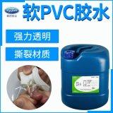 软PVC塑料胶粘剂 透明环保无气味PVC专用胶水