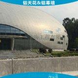 特色造型建築裝飾2.5厚雙曲鋁單板 球面圓弧型3.0厚烤漆鋁單板定製