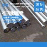 304不锈钢实心圆棒φ12不锈钢光元4米