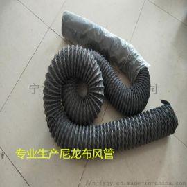 灰色加厚尼龙布风管耐温120度高伸缩风管