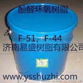 耐高温环氧树脂/酚醛环氧树脂/酚醛环氧树脂厂家