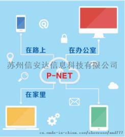 信安达提供专业的网络存储服务