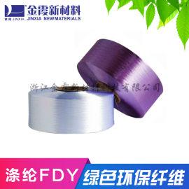 金霞化纤 FDY150D/48F 无染涤纶色丝