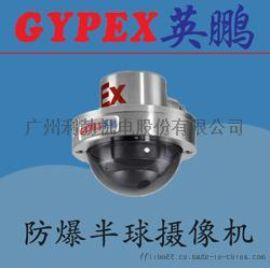 黔江防爆摄像机,长寿防爆摄像机