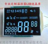 VA黑膜溫控器液晶顯示屏