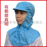 防護淨化帽 無塵車間工作用披肩帽防靜電