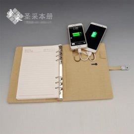 U盘笔记本活页商务办公精品充电宝笔记本商务移动电源记事本定制