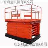 厂家直销启运剪叉式升降机 电动升降机 小型升降台 厂家量身定做