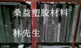 导电POM板/【优质供应商】/黑色导电POM板