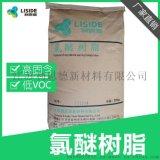 氯醚树脂 用于集装箱、船舶及工业涂料