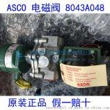 美国ASCO 原装   电磁阀 8043A048 220VAC 燃气切断阀