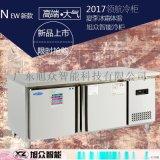 旭众XZJ-400CZT厨房工作台冷柜1.8米保鲜工作台