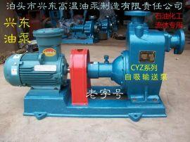 泊兴东CYZ 防爆自吸泵 石化防爆泵 自吸式离心泵