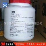 銷售3M7533水性絲網印刷耐高溫膠水3M9473pc純膠膜