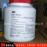 销售3M7533水性丝网印刷耐高温胶水3M9473pc纯胶膜