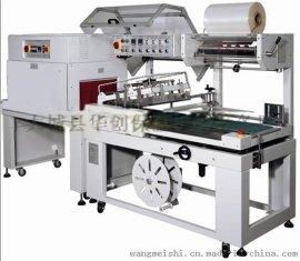 全自动L型热收缩包装机 450封切机 书本塑封机