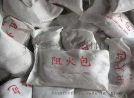 北京金一鸣建筑材料厂专业生产批发国标3C认证的防火包