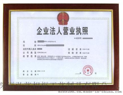 A3/A4營業執照框 證書框 深圳相框廠大量供應 高檔紅木色 相框