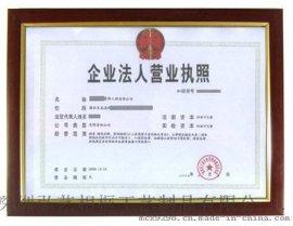 A3/A4营业执照框 证书框 深圳相框厂大量供应 **红木色 相框