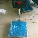 陕西榆林200kg电子台秤 计数计重台秤 落地秤