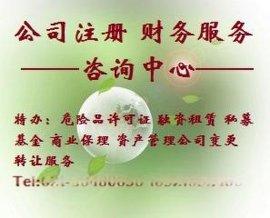 上海自贸区公司注册 变更 转让快速申办