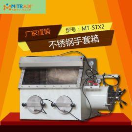 米淇直销MT-STX2不锈钢真空手套箱 惰性气体手套箱