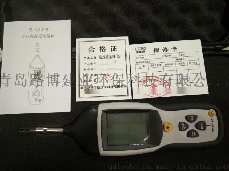 青岛厂家直供数字温度计路博LB-WSD92型!选购佳选