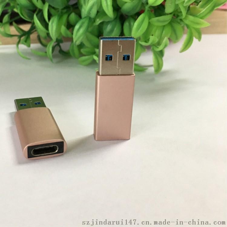USB3.0转type-C母 typec 转接头铝合金 苹果iPhone8转接头 标准3.0 OTG