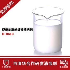 环氧地坪漆消泡剂 具备高相溶性 特殊的界面性质 厂家直销