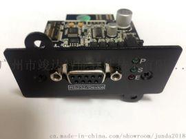 JD16P04 UPS监控微信报警器