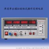 变频电源500w 1000w可编程模拟程控交流