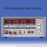 變頻電源500w 1000w可編程模擬程式控制交流