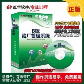 验厂考勤软件AB帐管理系统 查厂人事工资系统 ICTI、SA8000验厂