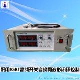 航宇吉力电子交流恒流源5v20a可调频率电压电流
