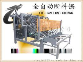 全自动断料锯 截料锯机 木工料锯 龙创多片锯4米断料机