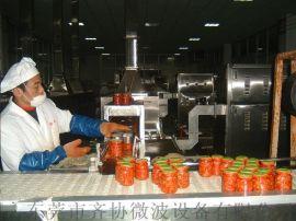 辣椒酱微波杀菌机|罐头微波杀菌设备