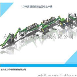 LDPE薄膜破碎清洗生产线【聚乙烯PE薄膜破碎清洗生产流水线】