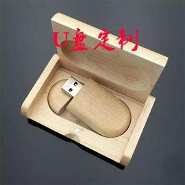 8g木質禮品u盤送男女友生日優盤展會企業禮物創意diy定制logo刻字