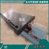 金矿回收摇床 选矿摇床生产厂家(江西永兴环保选矿设备)