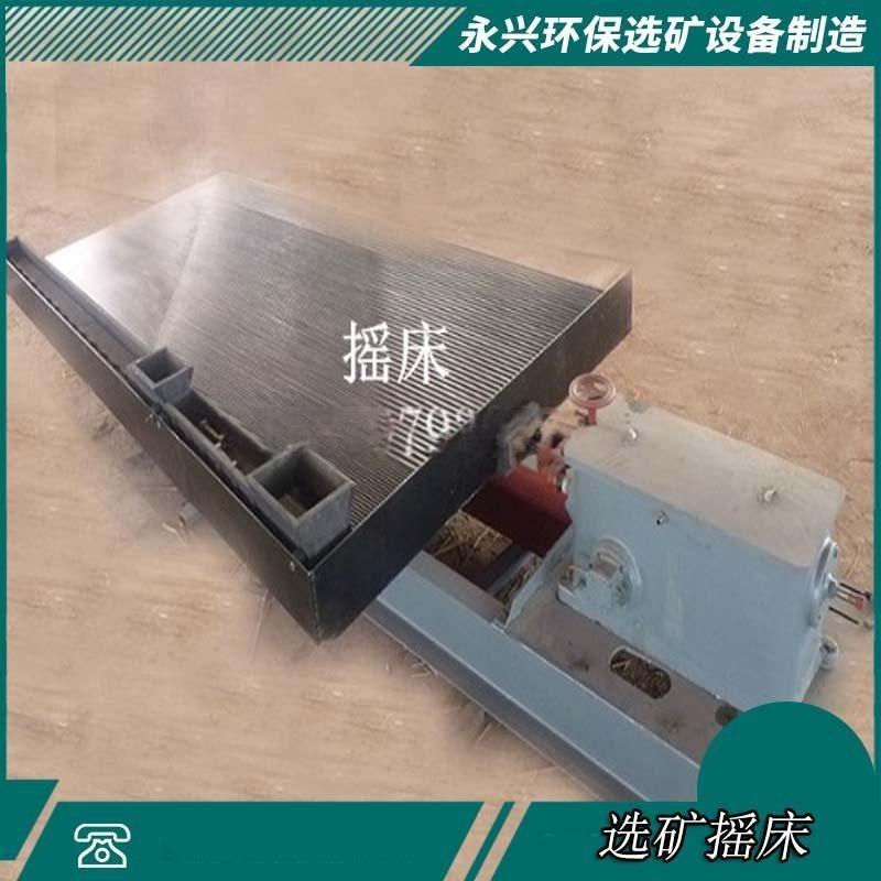 金礦回收搖牀 選礦搖牀生產廠家(江西永興環保選礦設備)