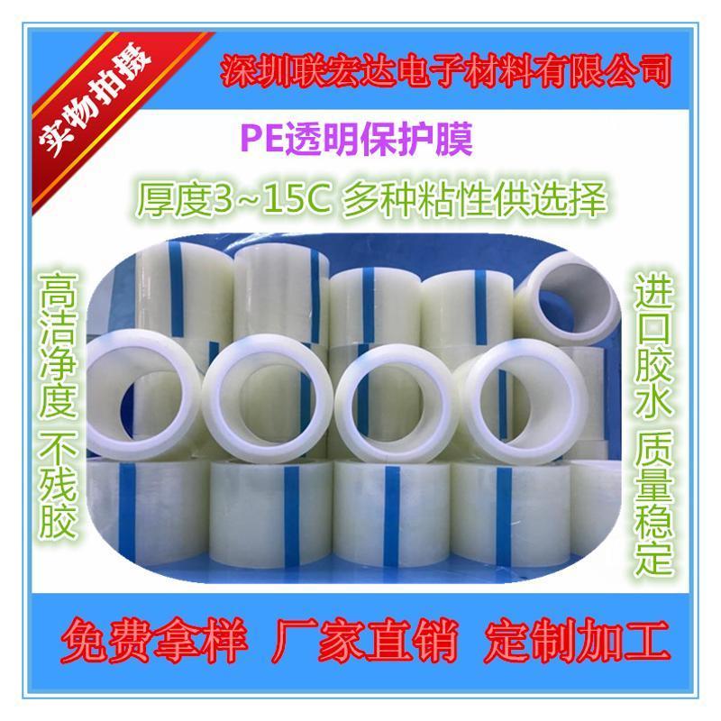 环保 防静电PE保护膜  网纹保护膜 光学级透明PE保护膜