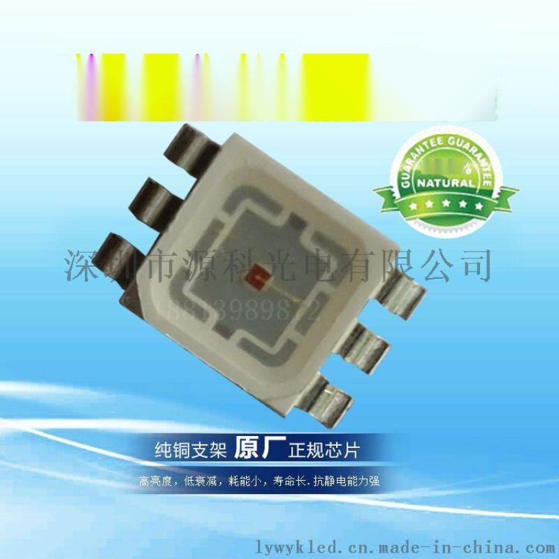 5074RGB全綵1.5W七彩LED