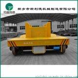 钢包牵引车使用须电缆卷线轨道平板车实力厂家