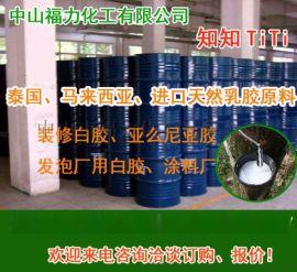 原装进口天然乳胶、泰国天然乳胶、越南乳胶、鞋用水性白胶