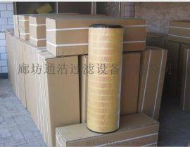 【通洁】制氧站滤筒 空压站滤芯滤筒 涡轮机组滤芯滤筒 木浆纤维空气滤筒