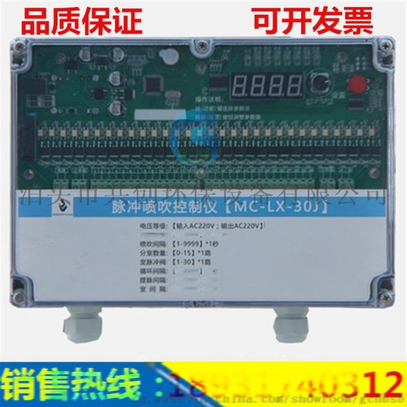 脉冲控制仪清灰控制仪1-10路-220v