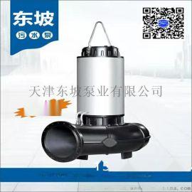 自动搅匀排污泵/天津东坡潜水排污泵