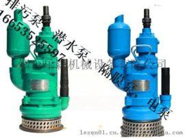 QYW25-45型风动排沙排污潜水泵,烟台乐森专业生产风动潜水泵