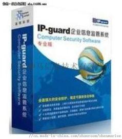 ip-guard上网行为管理、文档管控、加密软件